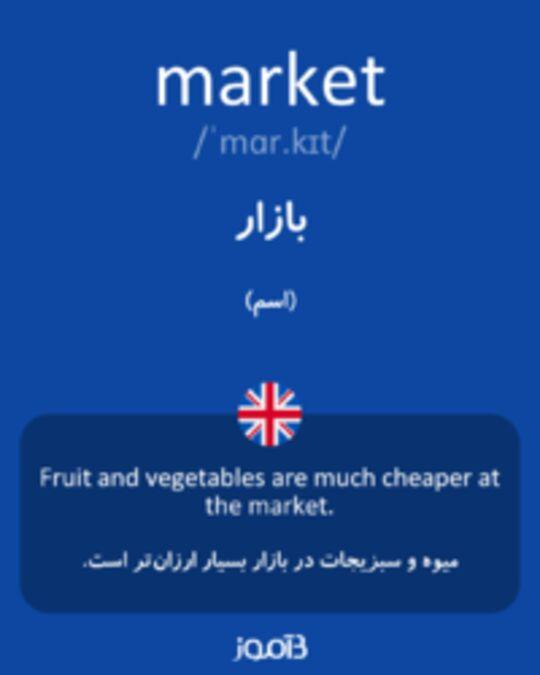 تصویر market - دیکشنری انگلیسی بیاموز