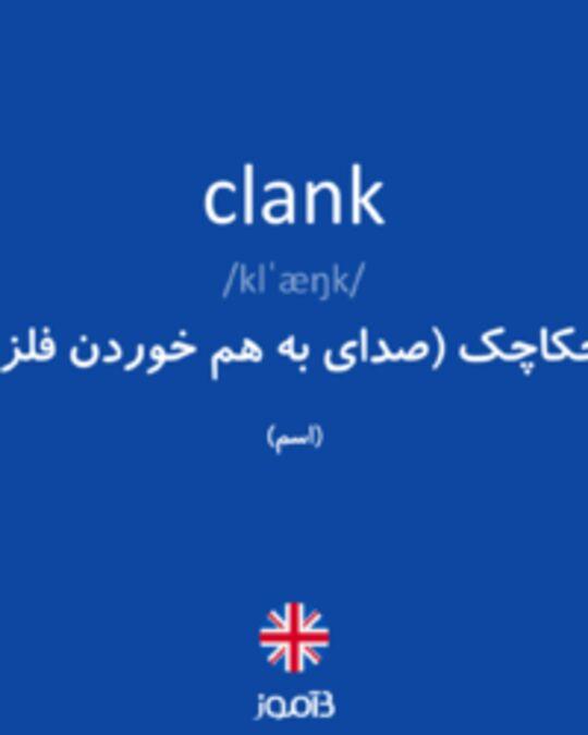 تصویر clank - دیکشنری انگلیسی بیاموز