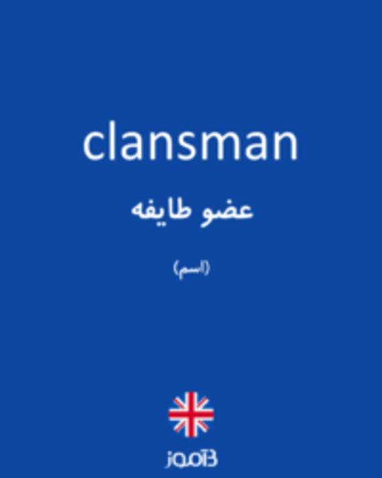 تصویر clansman - دیکشنری انگلیسی بیاموز