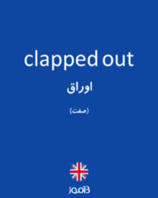 تصویر clapped out - دیکشنری انگلیسی بیاموز