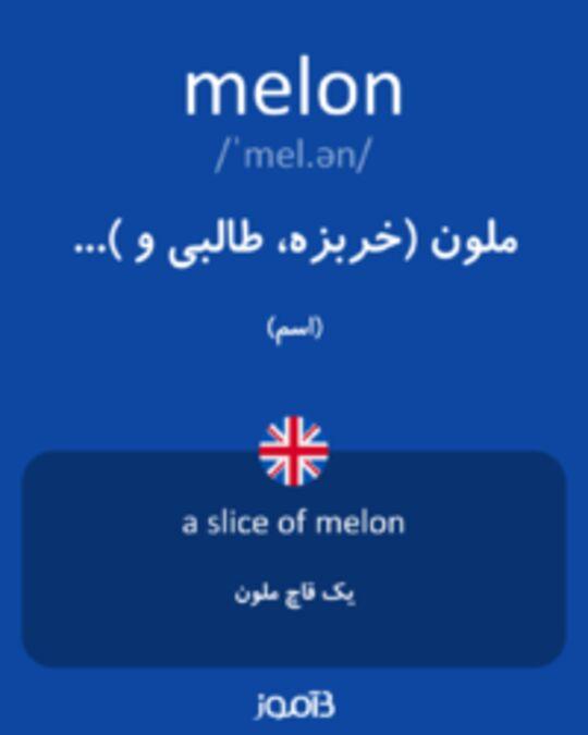 تصویر melon - دیکشنری انگلیسی بیاموز