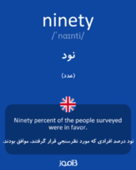 تصویر ninety - دیکشنری انگلیسی بیاموز
