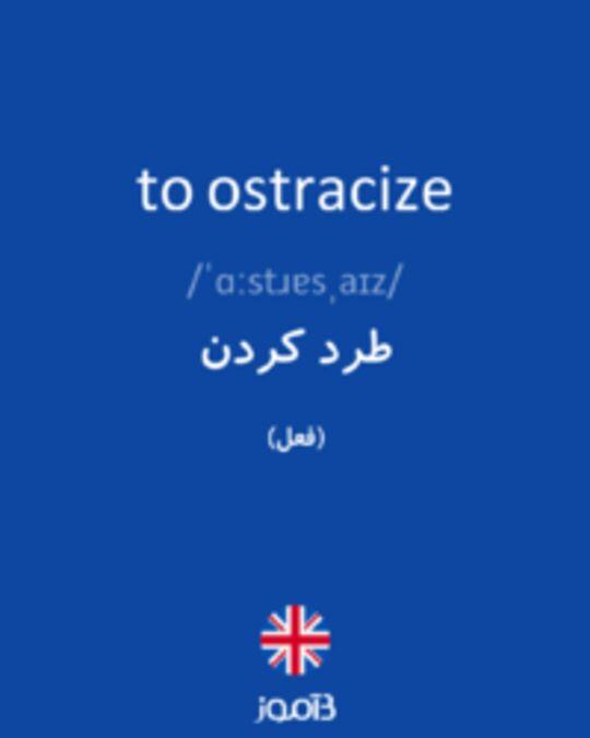 تصویر to ostracize - دیکشنری انگلیسی بیاموز