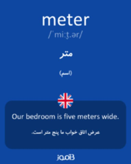 تصویر meter - دیکشنری انگلیسی بیاموز