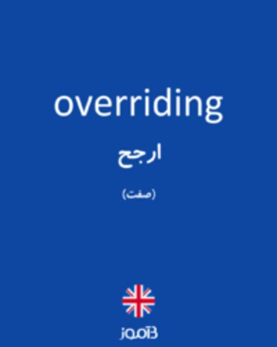 تصویر overriding - دیکشنری انگلیسی بیاموز