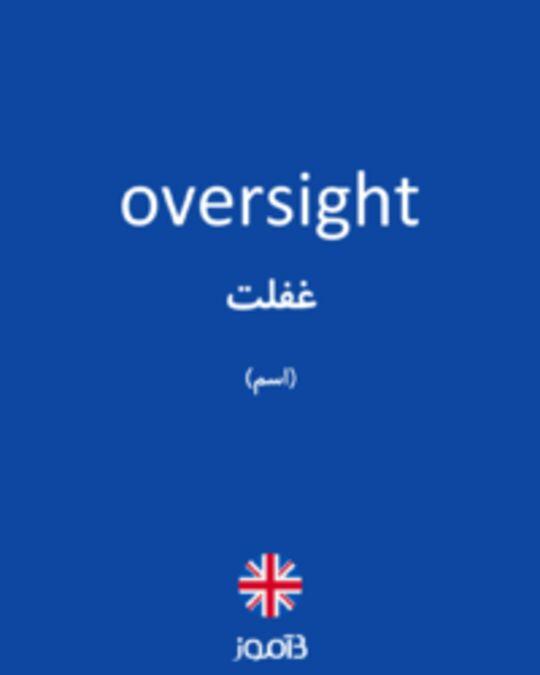 تصویر oversight - دیکشنری انگلیسی بیاموز
