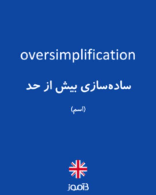 تصویر oversimplification - دیکشنری انگلیسی بیاموز