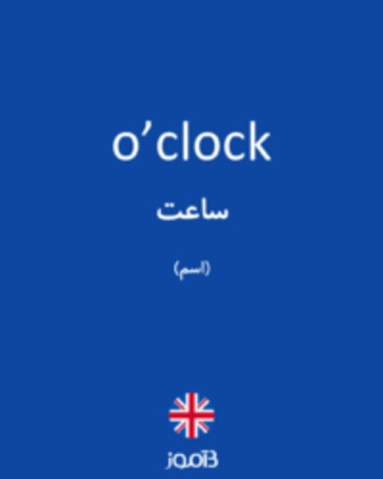 تصویر o'clock - دیکشنری انگلیسی بیاموز