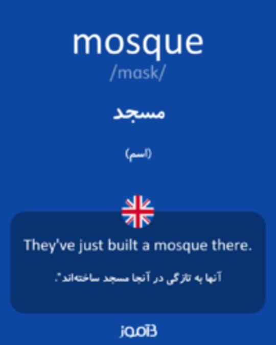 تصویر mosque - دیکشنری انگلیسی بیاموز