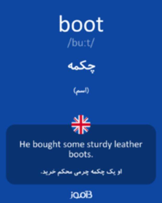 تصویر boot - دیکشنری انگلیسی بیاموز
