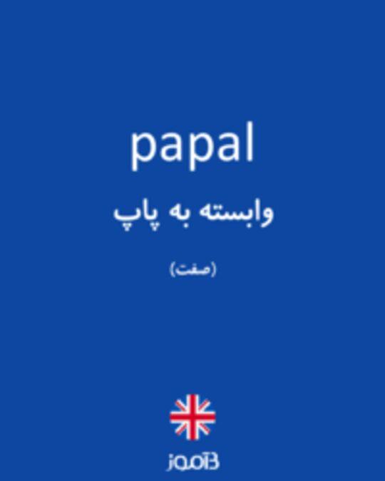 تصویر papal - دیکشنری انگلیسی بیاموز