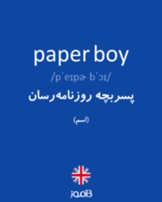 تصویر paper boy - دیکشنری انگلیسی بیاموز