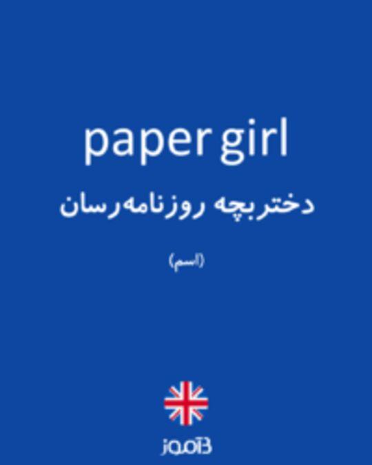 تصویر paper girl - دیکشنری انگلیسی بیاموز