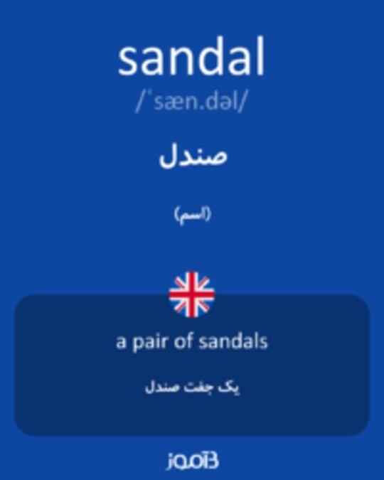 تصویر sandal - دیکشنری انگلیسی بیاموز