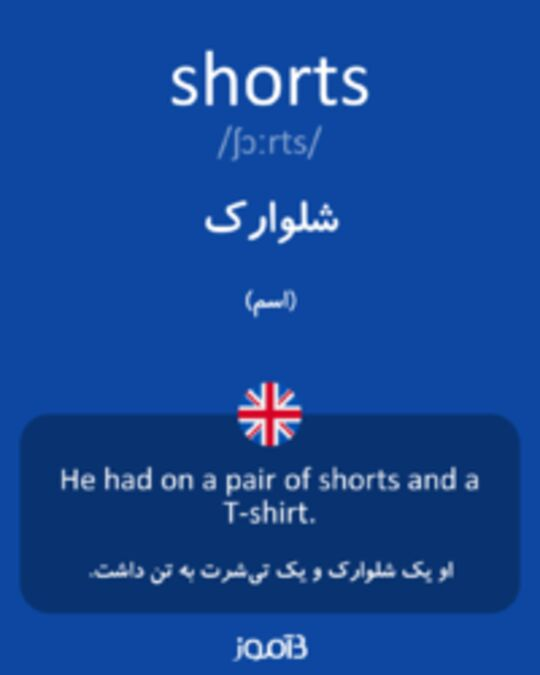 تصویر shorts - دیکشنری انگلیسی بیاموز