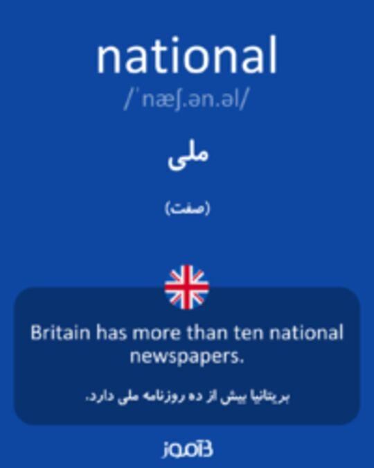 تصویر national - دیکشنری انگلیسی بیاموز