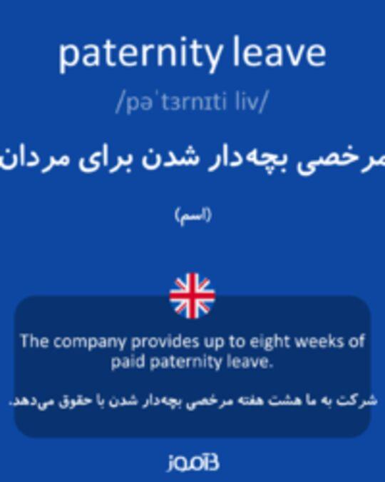 تصویر paternity leave - دیکشنری انگلیسی بیاموز