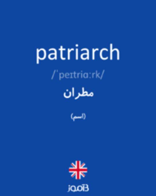 تصویر patriarch - دیکشنری انگلیسی بیاموز