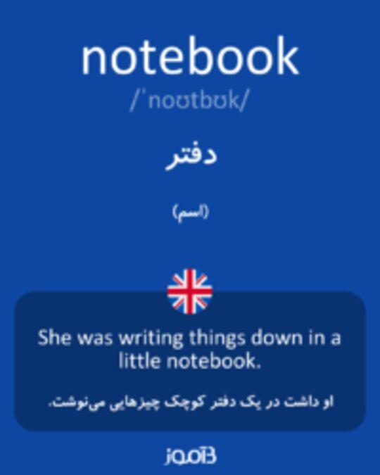 تصویر notebook - دیکشنری انگلیسی بیاموز