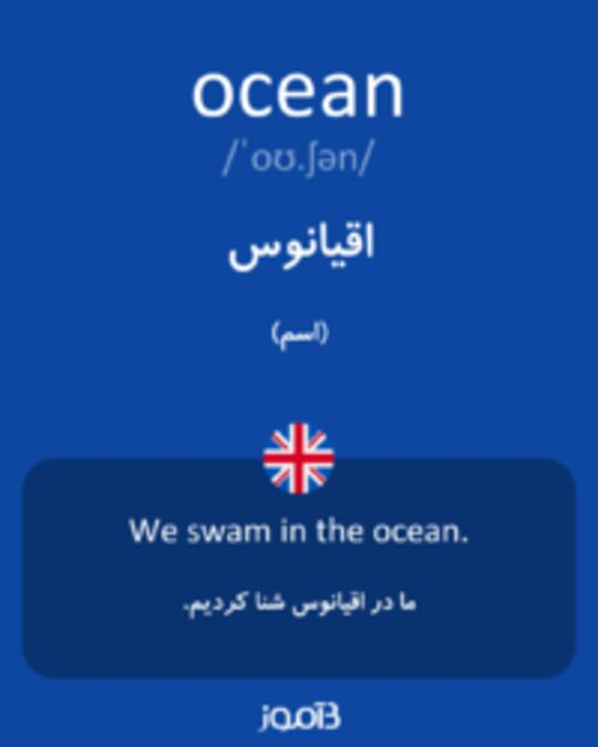 تصویر ocean - دیکشنری انگلیسی بیاموز