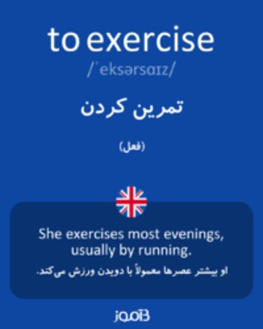 تصویر to exercise - دیکشنری انگلیسی بیاموز