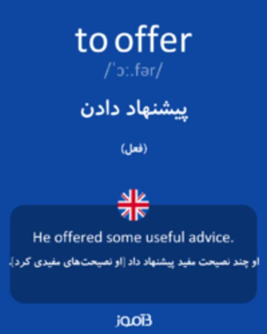 تصویر to offer - دیکشنری انگلیسی بیاموز