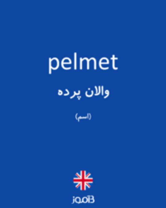 تصویر pelmet - دیکشنری انگلیسی بیاموز