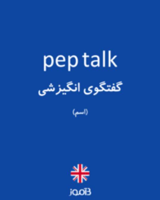 تصویر pep talk - دیکشنری انگلیسی بیاموز