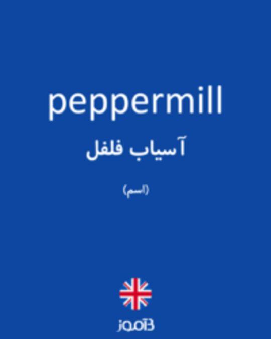 تصویر peppermill - دیکشنری انگلیسی بیاموز