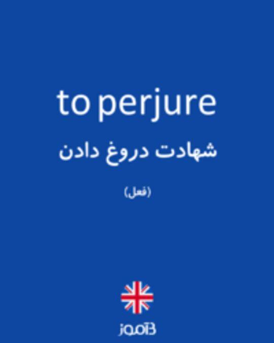 تصویر to perjure - دیکشنری انگلیسی بیاموز