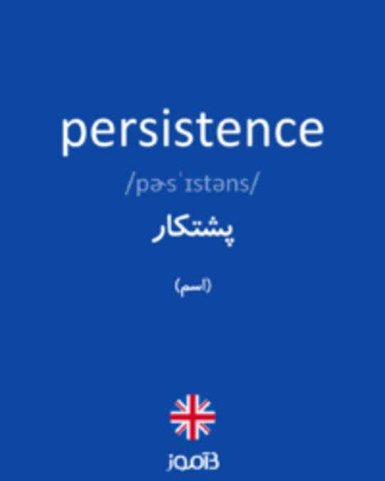 تصویر persistence - دیکشنری انگلیسی بیاموز
