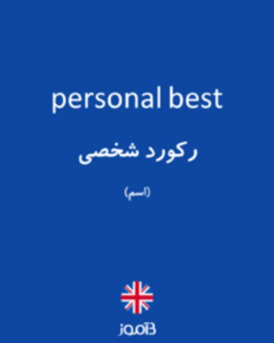 تصویر personal best - دیکشنری انگلیسی بیاموز