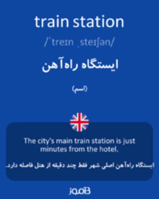 تصویر train station - دیکشنری انگلیسی بیاموز