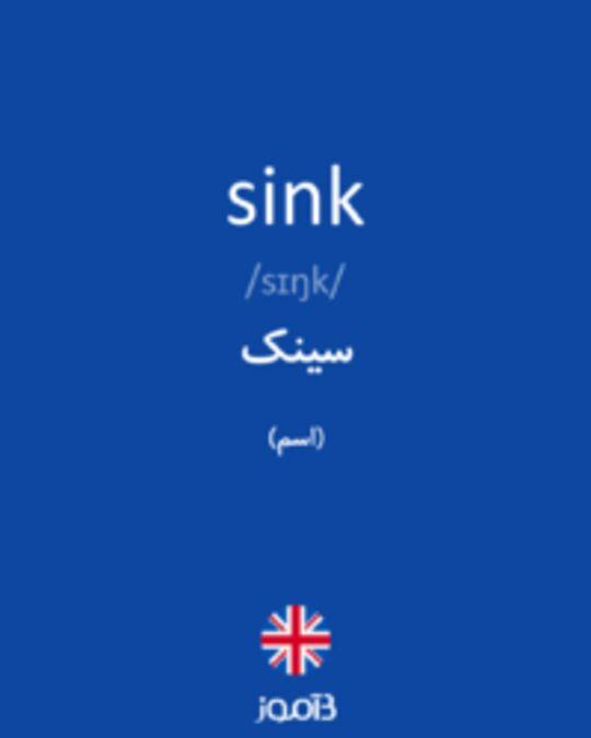 تصویر sink - دیکشنری انگلیسی بیاموز