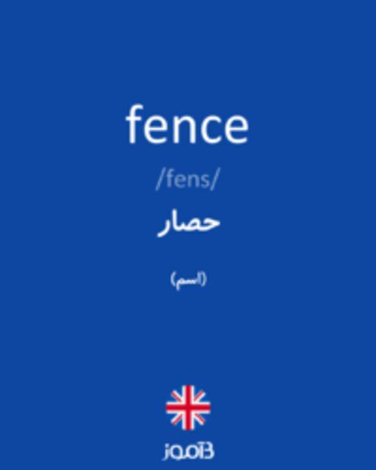 تصویر fence - دیکشنری انگلیسی بیاموز