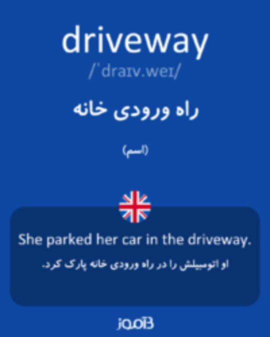 تصویر driveway - دیکشنری انگلیسی بیاموز