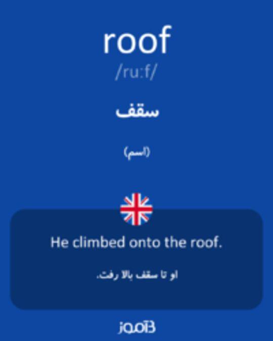 تصویر roof - دیکشنری انگلیسی بیاموز