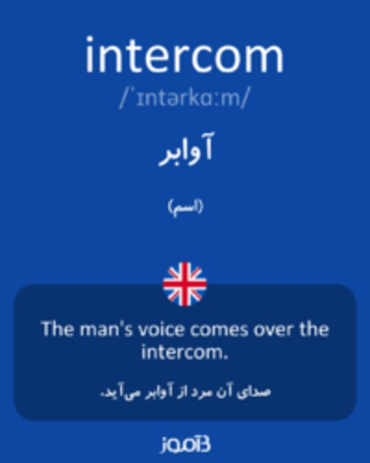 تصویر intercom - دیکشنری انگلیسی بیاموز