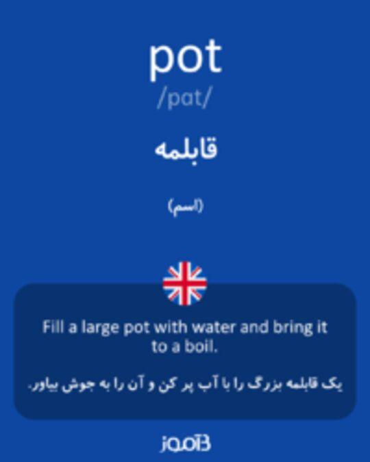 تصویر pot - دیکشنری انگلیسی بیاموز