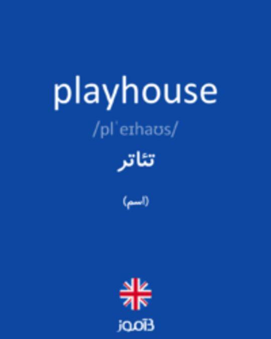 تصویر playhouse - دیکشنری انگلیسی بیاموز