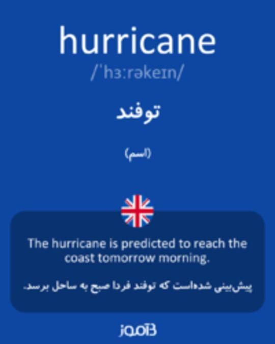 تصویر hurricane - دیکشنری انگلیسی بیاموز