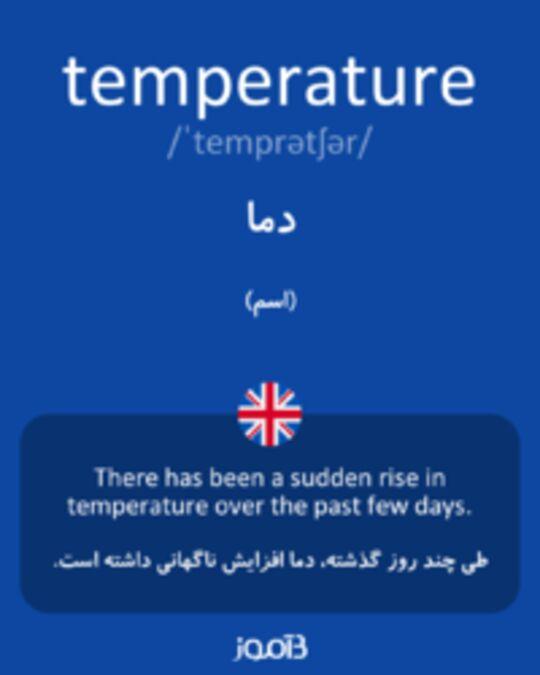 تصویر temperature - دیکشنری انگلیسی بیاموز