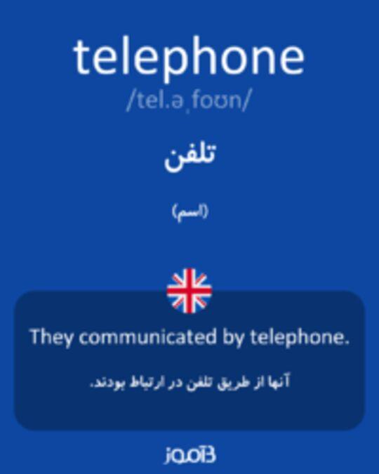 تصویر telephone - دیکشنری انگلیسی بیاموز