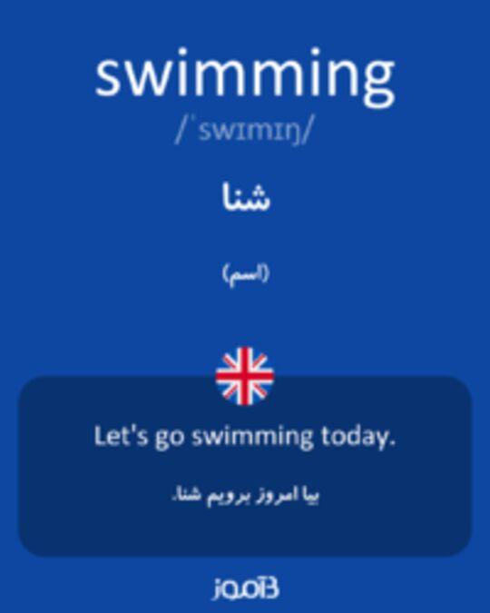 تصویر swimming - دیکشنری انگلیسی بیاموز