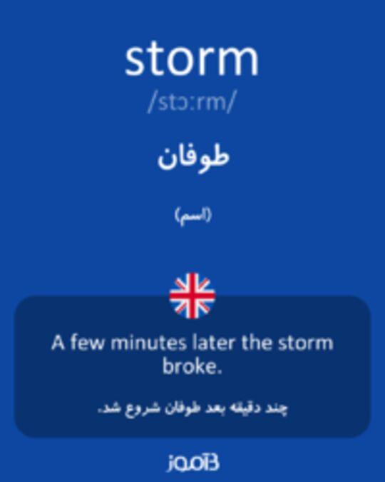 تصویر storm - دیکشنری انگلیسی بیاموز