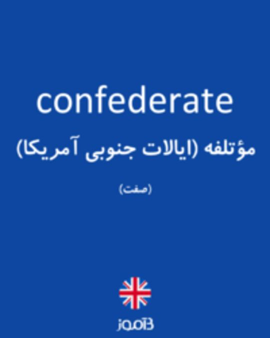 تصویر confederate - دیکشنری انگلیسی بیاموز