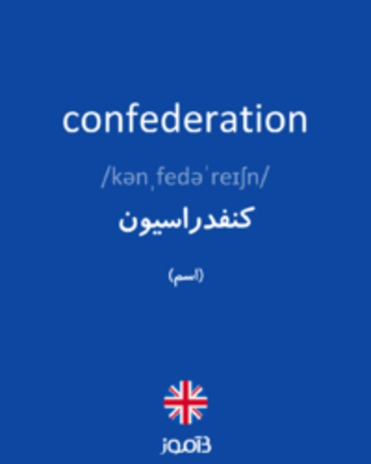 تصویر confederation - دیکشنری انگلیسی بیاموز