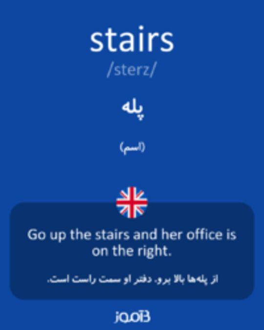 تصویر stairs - دیکشنری انگلیسی بیاموز