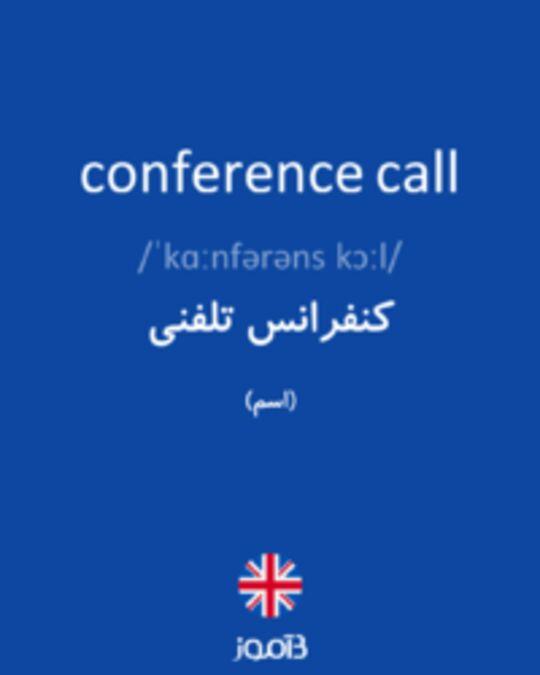 تصویر conference call - دیکشنری انگلیسی بیاموز