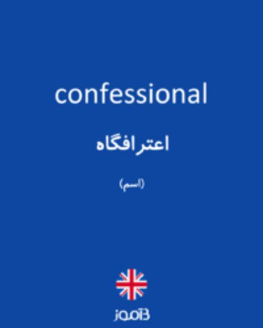 تصویر confessional - دیکشنری انگلیسی بیاموز